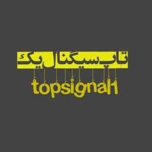 کانال TopSignal1