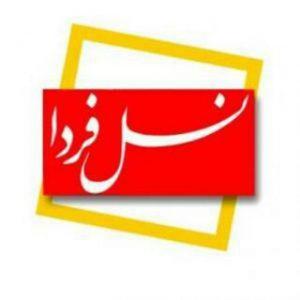 کانال نسل فردای آران و بیدگل