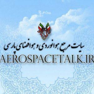 کانال Aerospacetalk