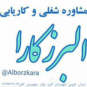 کانال کاریابی البرز کارا