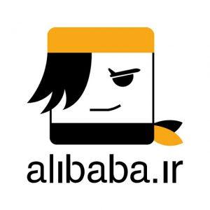 کانال alibaba.ir | علیبابا
