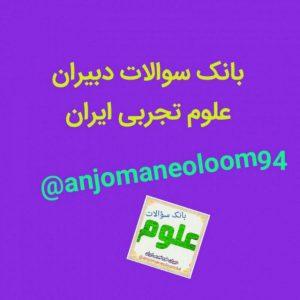 کانال * بانک سوالات دبیران علوم تجربی ایران *