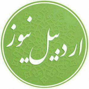 کانال اردبیل نیوز