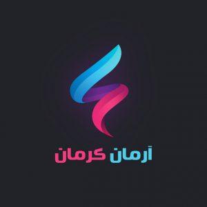 کانال آرمان کرمان
