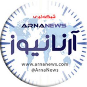 کانال آرنا نیوز 🌐 ARNA