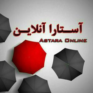 کانال ☔✅آســـتـارا آنلاین