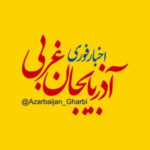 کانال اخبار آذربایجان غربی