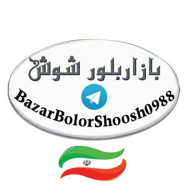 کانال  بـازار بـلـور شـوش (عمده فروشی لوازم خانه و آشپزخانه)تنها کانال رسمی بازار بلور شوش