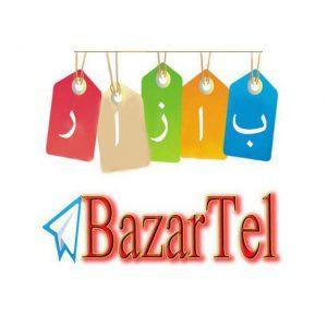 کانال بازارتلگرام