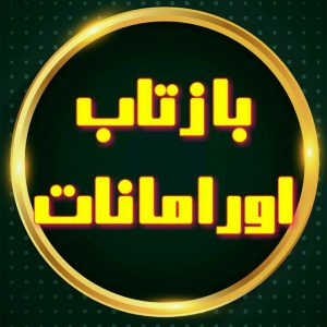 کانال بازتاب اورامانات Baztaboramanat