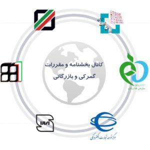 کانال اطلاع رسانی بخشنامه ها ی گمرکی و بازرگانی