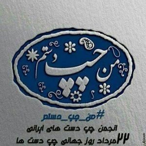 کانال انجمن چپ دست های ایران