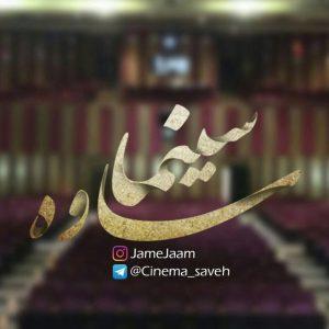 کانال سینما/جام جم/ساوه