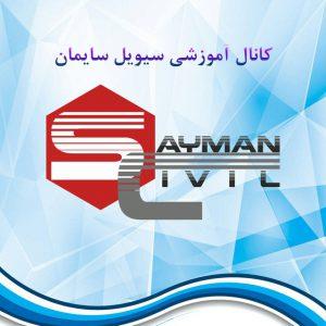 کانال آموزشی مهندسی عمران سیویل سایمان