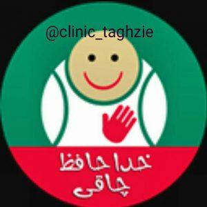 کانال کلینیک تغذیه 🍏 دکتر کابلی