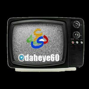 کانال خاطرات دهه شصت