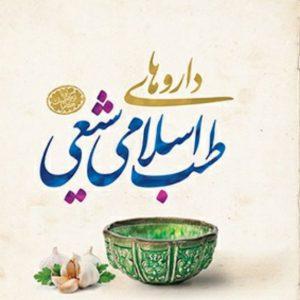 کانال داروهای طب اسلامی