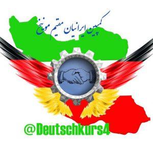 کانال کمپین ایرانیان مقیم مونیــخ