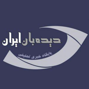کانال پایگاه خبری و تحلیلی دیده بان ایران