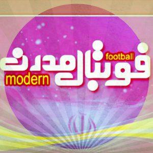 کانال فوتبال مدرن(دکتر تاج بخش)