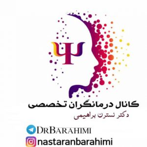 کانال درمانگران(تخصصی)DrBarahimi