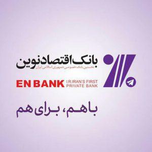 کانال بانک اقتصادنوین