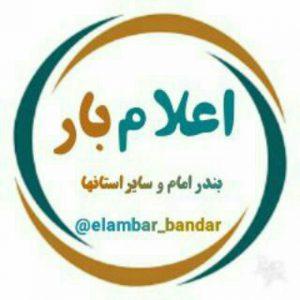 کانال اعلام بار بندرامام خمینی و سایر..
