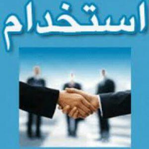 کانال $..اصفهان بازار کار..$