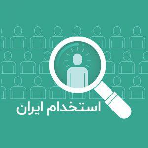 کانال استخدام ایران | آگهی استخدامی