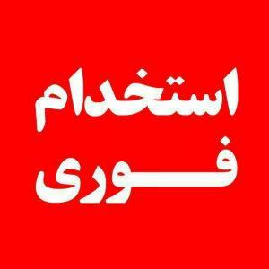 کانال استخدامی خوزستان