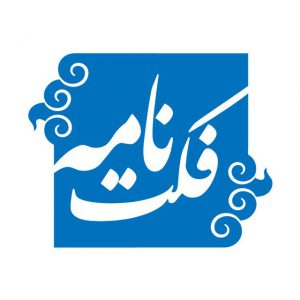 کانال FactNameh | فکتنامه