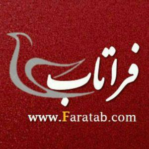 کانال خبری فراتاب