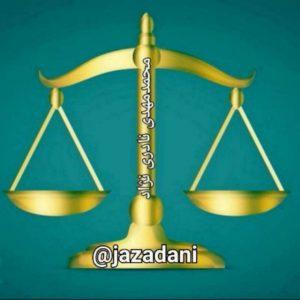 کانال فاضل / آموزش و تدریس رایگان آمادگی آزمون وکالت و آزمون قضات