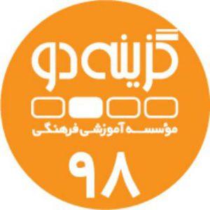 کانال داوطلبان ۹۸ (نظام جدید) – گزینه دو