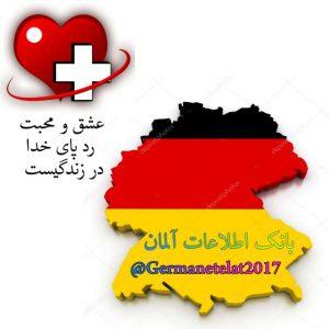 کانال بانک اطلاعات آلمان