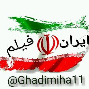 کانال ایران فیلم 💯