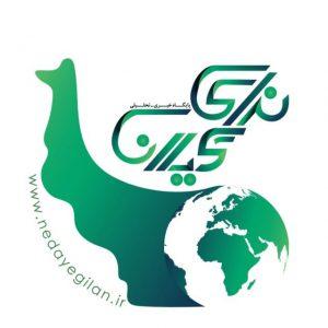 کانال ندای گیلان|پایگاه خبری