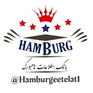 کانال بانک اطلاعات هامبورگ