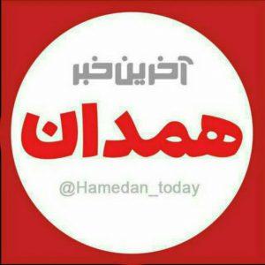 کانال آخرین خبر همدان