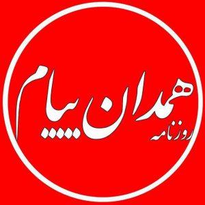 کانال همدان پیام(روزنامه)