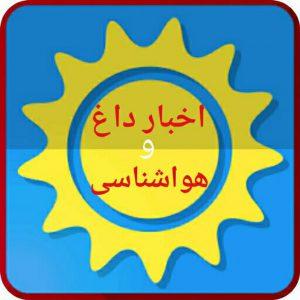 کانال اخبار داغ و هواشناسی ایران