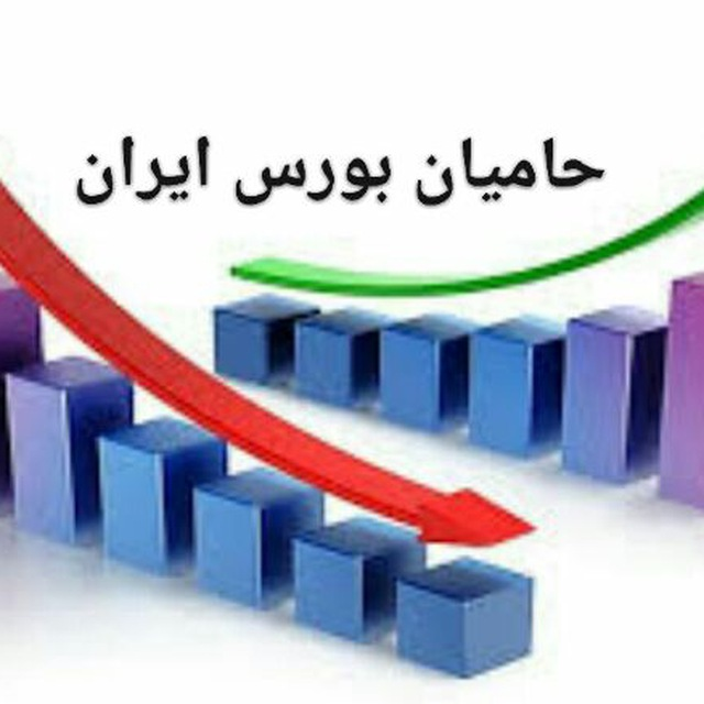 کانال حامیان بورس ایران