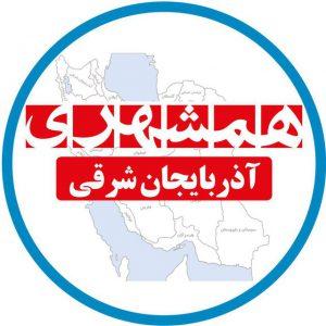 کانال همشهری آذربایجان شرقی