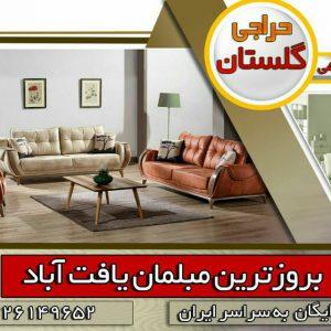 کانال تولیدی و نمایندگی یافت آباد تهران