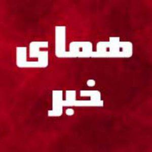 کانال همای خبر