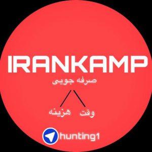 کانال فروشگاه ایران کمپ