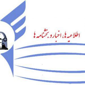 کانال بخشنامه ها، اطلاعیه ها و اخبار دانشگاه آزاد اسلامی
