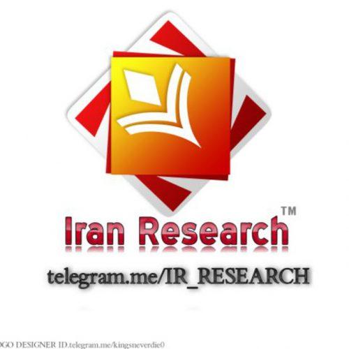 کانال 🎓 ایران پژوهش