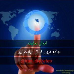 کانال ایران دیابت