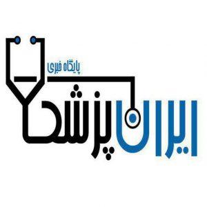 کانال ایران پزشک